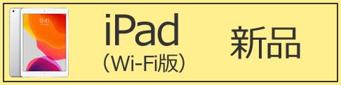 iPad(Wi-Fi版)新品
