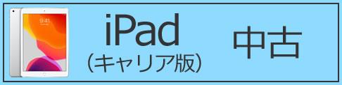 iPad(キャリア版)中古