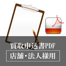 買取申込書PDF_店舗法人様用_アプレモバイル