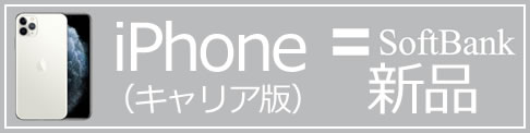 iPhone(キャリア版SoftBank)新品