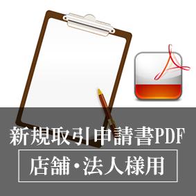 新規取引申請書PDF_店舗法人様用_アプレモバイル