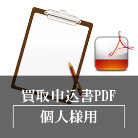 買取申込書PDF_個人様用_アプレモバイル