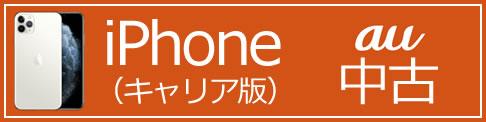 iPhone(キャリア版au)中古