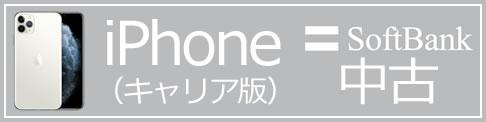 iPhone(キャリア版SoftBank)中古